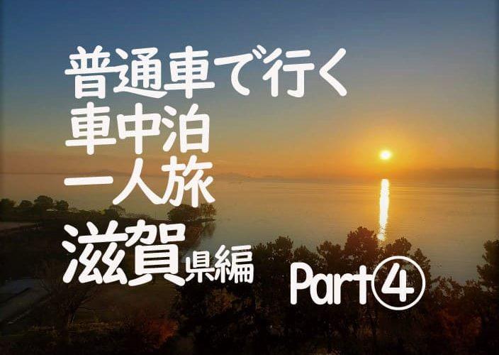 長浜城天守閣からの夕陽