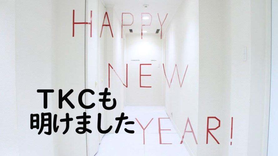 新年の画像