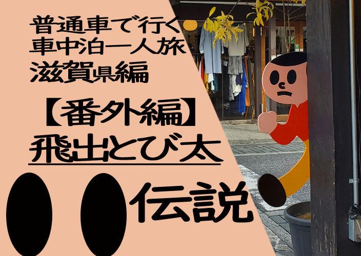 滋賀県 飛び出しとび太