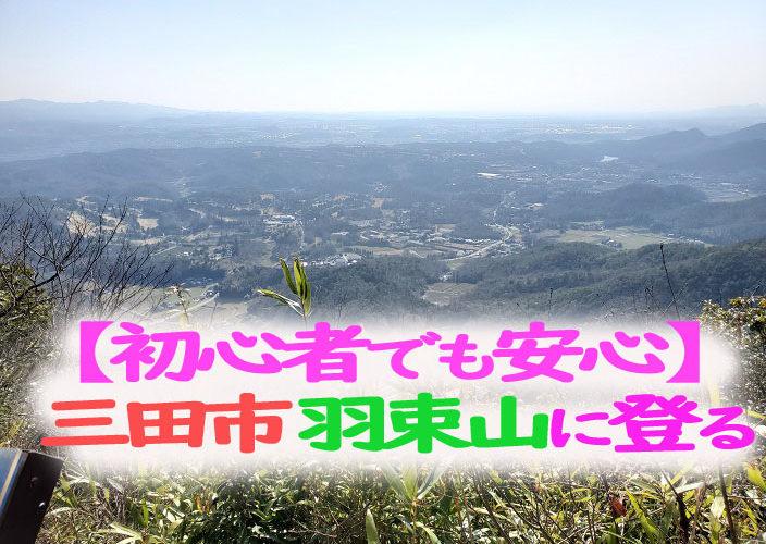 三田市 羽束山 登山 初心者でも簡単
