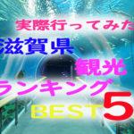 実際に行って良かった滋賀県観光地ランキング
