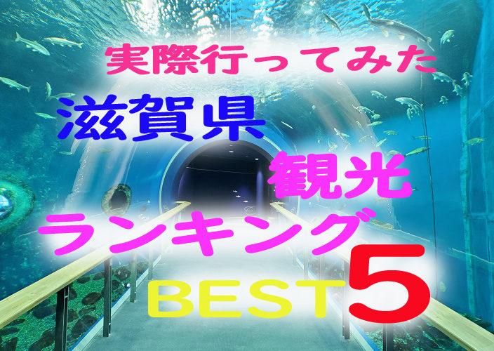 実際行ってみた滋賀県観光ランキングBEST5