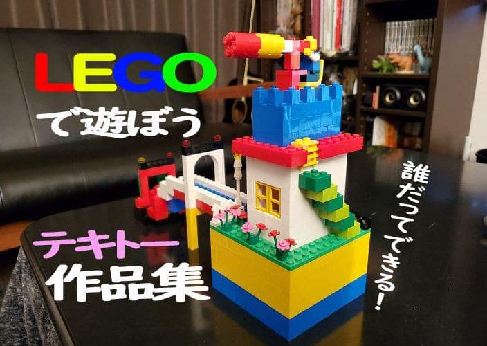 レゴ 展望台小屋