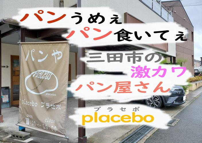 三田市 パン屋 プラセボ placebo