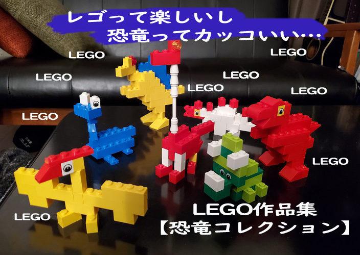 レゴ LEGO 恐竜