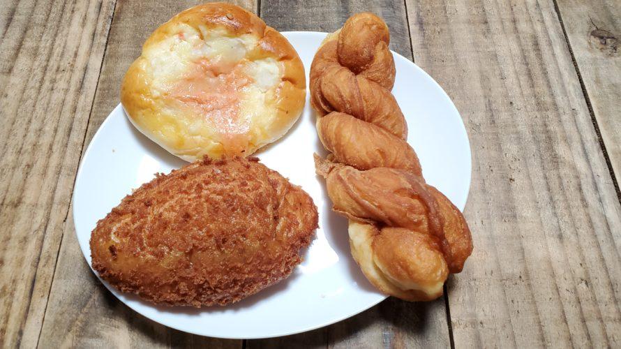 三田市素敵スポット~ランチに最適パン屋編~【パンプキン】