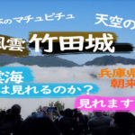 【風雲竹田城】雲海を 立雲峡から観光する編 ~車中泊一人旅~