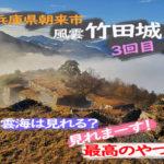 【風雲竹田城】竹田城から雲海を見下ろす編~車中泊一人旅~